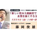 藤岡俊雄 PICC愛知特別公演