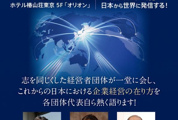 未来創造経営者フォーラムTokyo2015