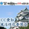 PICC愛知 地域活性化委員会