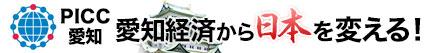 PICC愛知 公益資本主義協議会 愛知支部